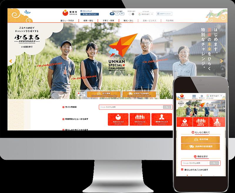 雲南市ウェブサイト