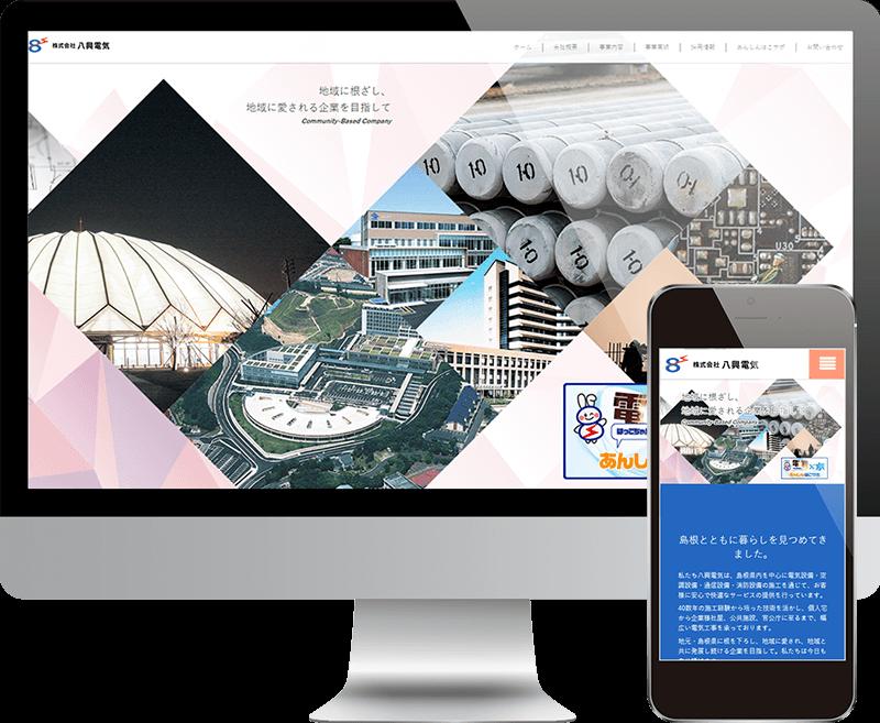 八興電機ウェブサイト