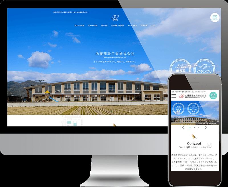内藤建設工業ウェブサイト