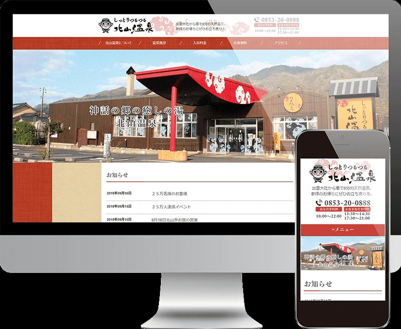 北山温泉ウェブサイト