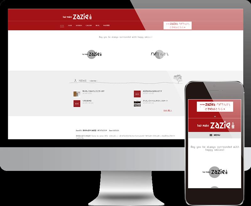 ZAZIEウェブサイト