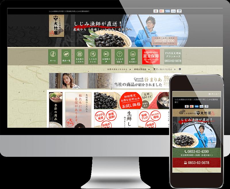 大竹屋ウェブサイト
