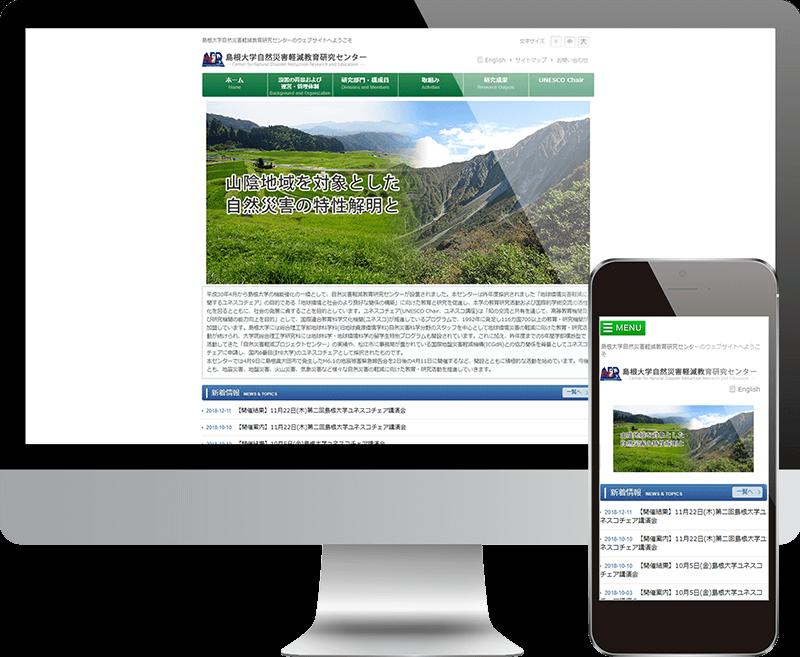 自然災害軽減教育研究センターウェブサイト