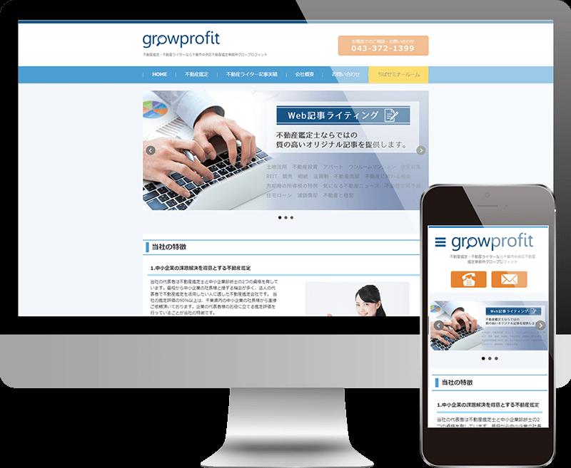 グロープロフィットウェブサイト