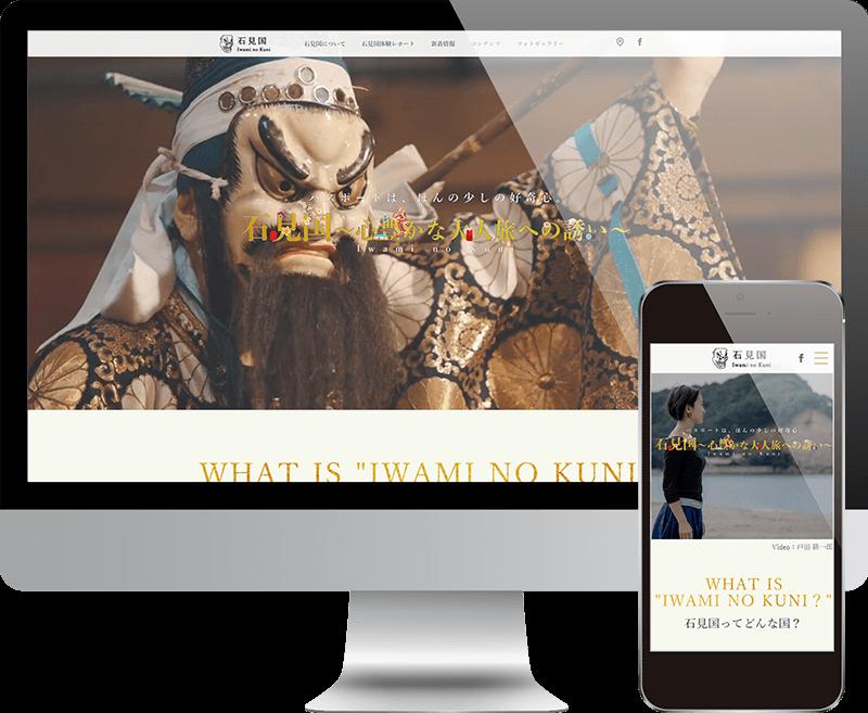 石見国ウェブサイト