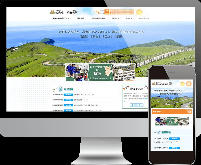知夫小中学校ウェブサイト