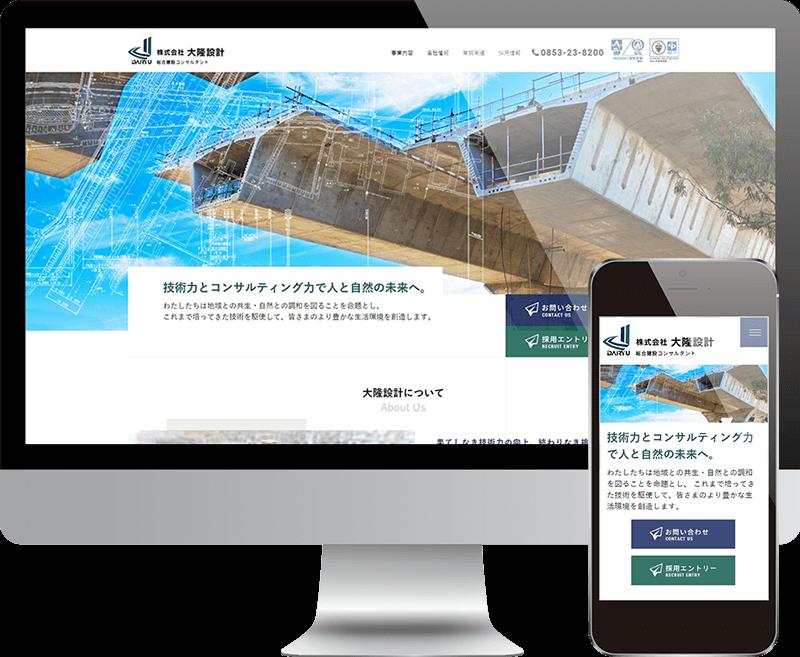 大隆設計ウェブサイト
