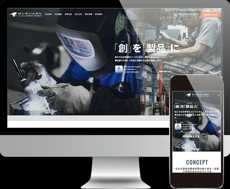 ゼンキンメタルウェブサイト