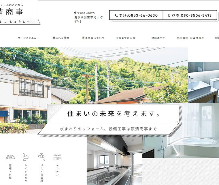 原清商事WEBサイトリリース