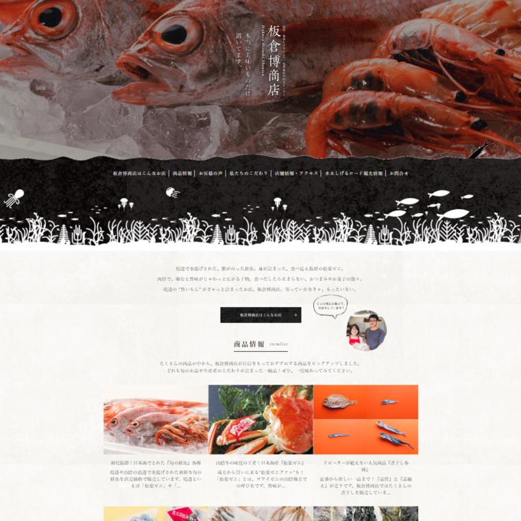 板倉博商店WEBサイトリリース