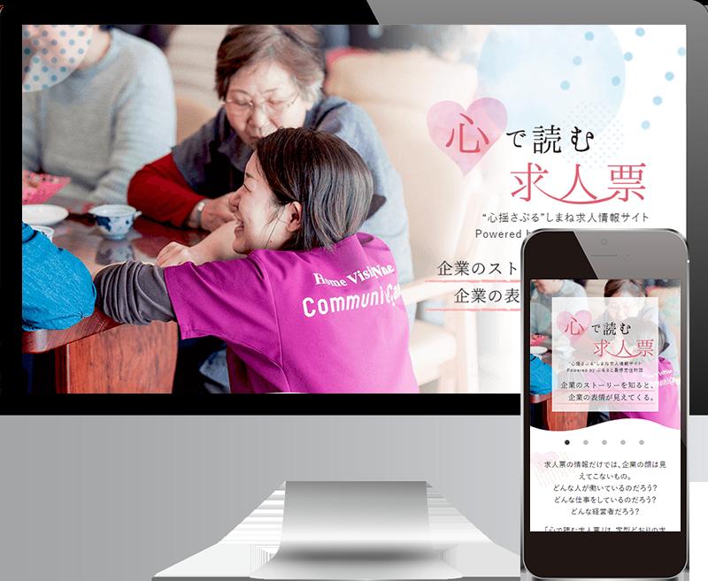 公益財団法人ふるさと島根定住財団ウェブサイト