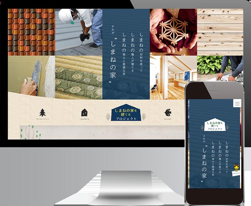 島根の家プロジェクトウェブサイト