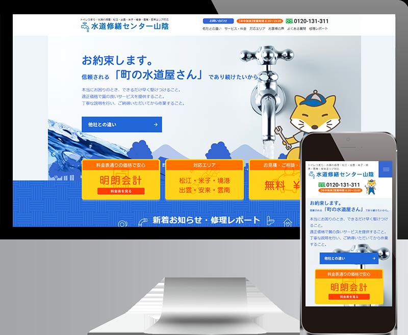 水道修繕センター山陰ウェブサイト