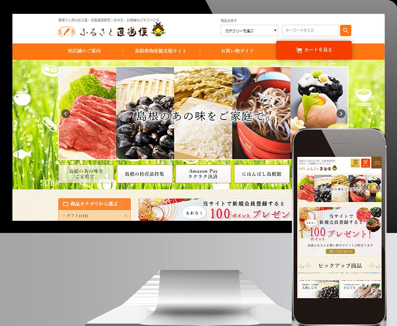 一般社団法人島根県物産協会ウェブサイト