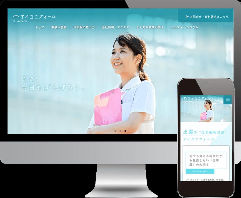 アイユニフォーム様WEBサイト