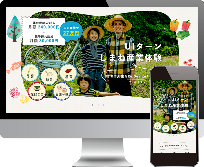 公益財団法人ふるさと島根定住財団WEBサイト