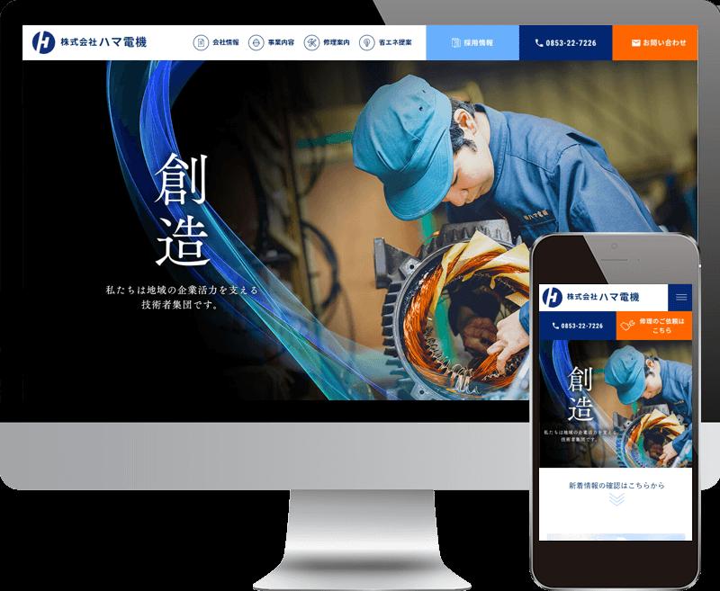 株式会社ハマ電機ウェブサイト